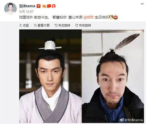 刘涛为胡歌庆生 网友:老胡生日快乐 友谊长存啊