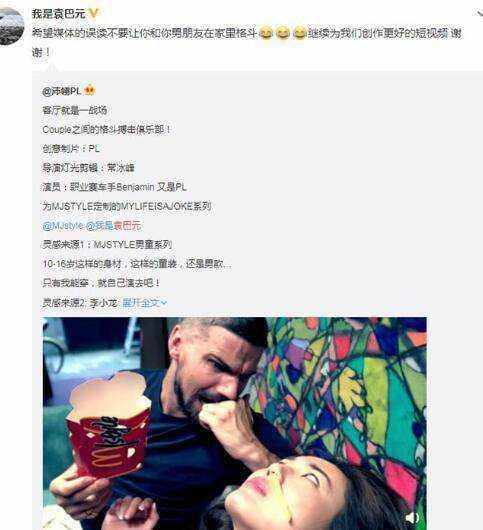袁巴元否认新恋情 只是工作上的合作伙伴