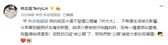 林志炫承认已婚 两人感情早已确立多年