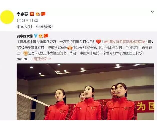 李宇春女排造型曝光 萌萌的引发网友的热烈讨论