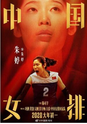 重现高光时刻 中国女排最强天团出演《中国女排》