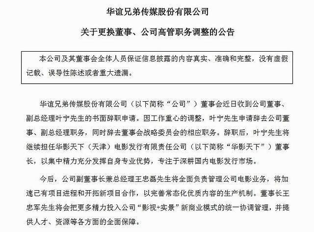 叶宁辞任华谊兄弟 阿里腾讯等低价入场抄底