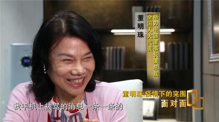 """董明珠谈直播首秀 称被人""""骂""""是因为对方心里着急"""