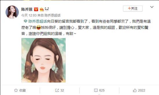 陈乔恩回应脱粉:彼此尊重才是好的方式