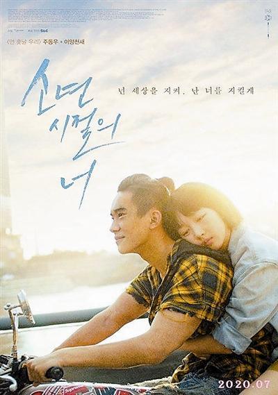 《少年的你》确定7月登陆韩国