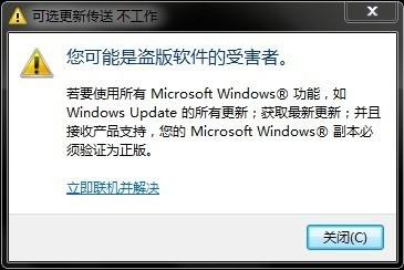 """电脑提示""""您可能是盗版软件的受害者"""" ?怎么办?"""