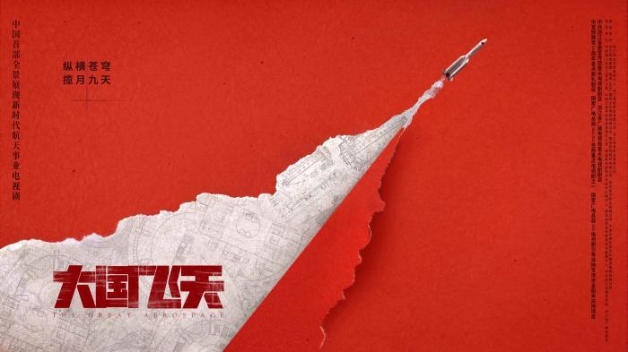 电视剧《大国飞天》正式宣布开机