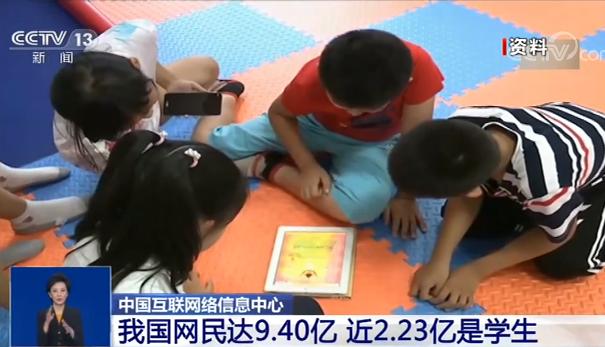 近2.23亿网民还在读书阶段