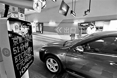 ETC付费已覆盖北京300个停车场
