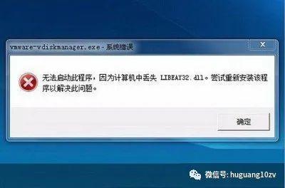 LIBEAY32.dll文件如何注册?