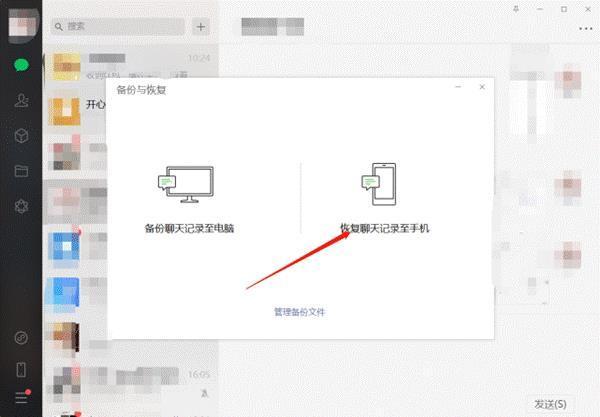 微信聊天记录删除了能恢复吗?