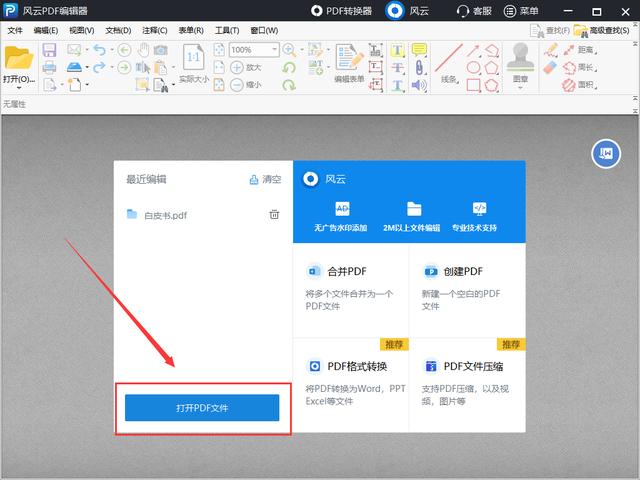 PDF文件去除水印有哪些方法?