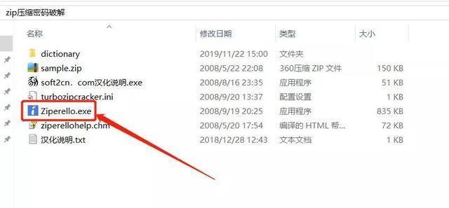 Zip密码获取工具