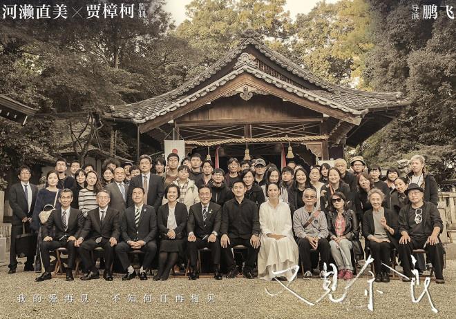 《又见奈良》将于19日起在中国上映