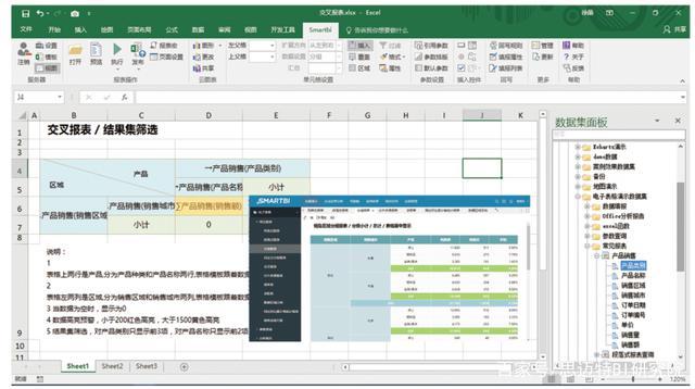 Smartbi 电子表格有哪些亮点?