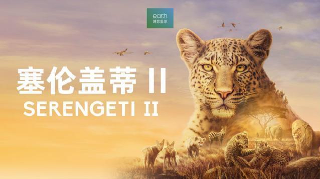 突破了第一季的探索区域 纪录片《塞伦盖蒂第二季》正在热播