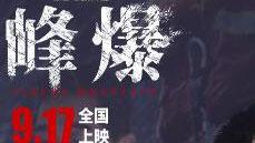 聚焦中国铁道兵与铁路基建 《峰爆》还原中国式救援