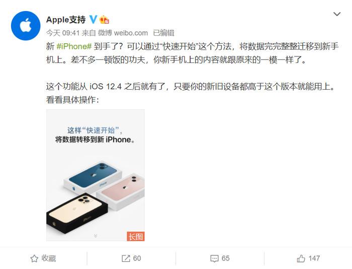 iPhone13全系和两款新iPad正式发售 数据该怎么迁移?