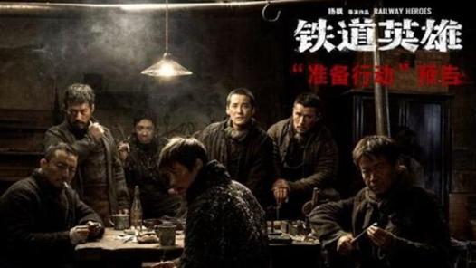汇聚张涵予等实力派演员 电影《铁道英雄》即将上映