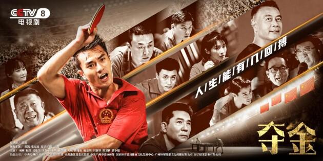 向中国乒乓事业致敬 热血大剧《夺金》正在央八热播