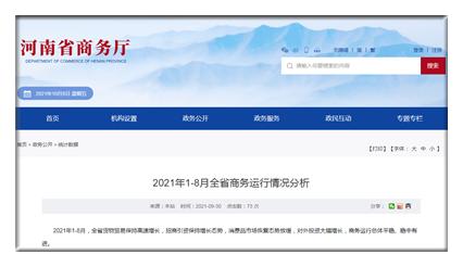 1-8月河南省货物贸易保持高速增长 商务运行稳中有进