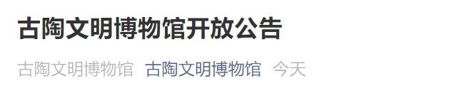 北京古陶文明博物馆昨日起重新开放
